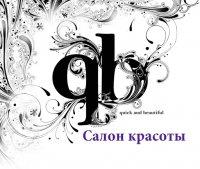 """Салон красоты """"Quick and beautiful"""", Киев"""