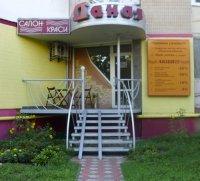 "Салон красоты ""Даная"", Киев"