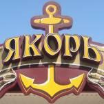 """Ресторан """"Якорь"""", Днепропетровск"""