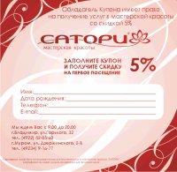 "Салон красоты ""Сатори"", Киев"
