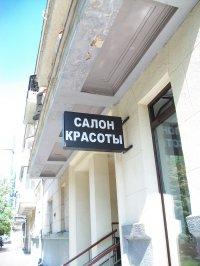 "Салон красоты ""Beauty Hair"", Киев"