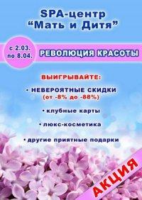 """SPA-центр """"Мать и дитя"""", Киев"""