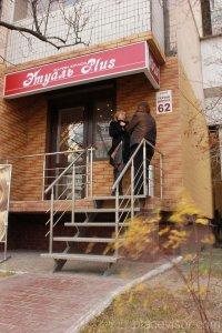 "Салон красоты ""Этуаль Plus"", Киев"