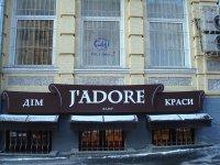 """Дом красоты """"J?Adore"""", Киев"""