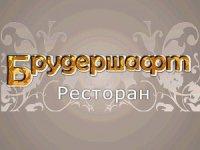 Ресторан «Брудершафт», Донецк
