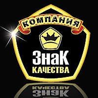 """ТМ """"Знак Качества"""", Луганск"""