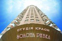 """Салон красоты """"Золотая рыбка"""", Киев"""