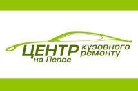 "СТО ""Центр кузовного ремонта на Лепсе"""
