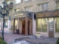 """Ресторан """"Астория"""", Донецк"""