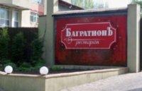 """Ресторан """"Багратион"""", Донецк"""