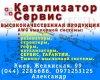 "СТО ""Катализатор сервис"", Киев"