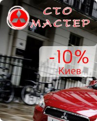 "СТО ""Мастер"", Киев"