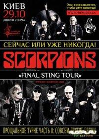 Scorpions в Украине
