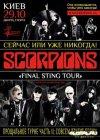 Scorpions в Украине отзывы
