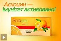 Аскоцин