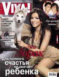 """Журнал  Женский - """"VIVA"""""""