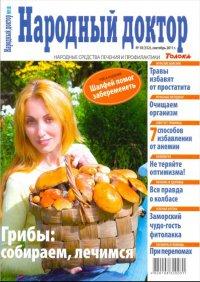 """Журнал Здоровье - """"Народный доктор"""""""