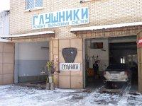 """СТО """"Глушители"""", Киев"""
