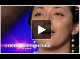 Елена Берлинская (Х-Фактор)