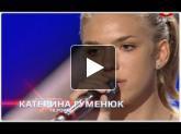 Катя Гуменюк (Х-Фактор)