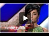 Татьяна Гидион (Х-Фактор)