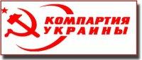 Коммунистическая партия Украины (КПУ)
