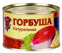 Рыбные консервы Горбуша ТМ 5 морей