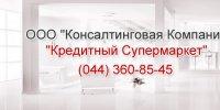"""Консалтинговая компания """"Кредитный Супермаркет"""""""