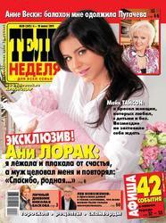 """Журнал Телепрограмма - """"Теленеделя"""""""