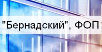 ФОП Бернадский