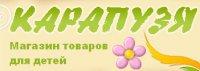 Карапузя, детский магазин