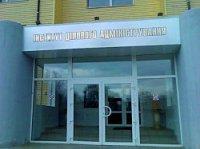 """Высшая школа экономики и делового администрирования """"Ажио-колледж"""", Киев"""