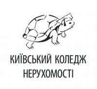Киевский колледж недвижимости