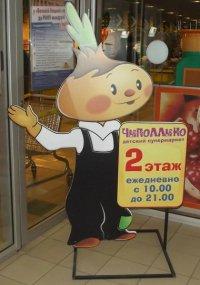 Чиполлино, Детский супермаркет, Харьков