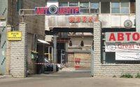 """СТО """"Автоцентр на Подоле"""", Киев"""