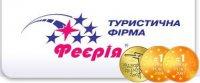 """Туристическая Фирма """"Феерия"""""""