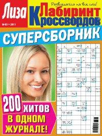 """Журнал Кросворды - """"Лиза Лабиринт кроссвордов"""""""