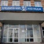 Донецкий базовый медицинский колледж