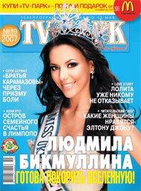 """Журнал Телепрограмма - """"ТВ Парк"""""""
