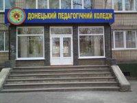 Донецкий педагогический колледж
