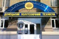 Донецкий политехнический техникум