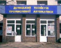 Донецкий техникум промышленной автоматики