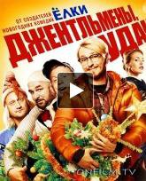 Джентльмены, удачи (2012)