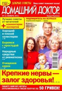 """Журнал Здоровье - """"Добрые советы Домашний доктор"""""""