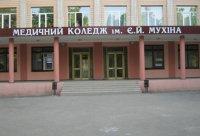 Кировоградский медицинский колледж им. Е. И. Мухина