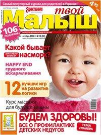 """Журнал Семья - """"Единственная Твой малыш"""""""