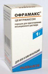 Офрамакс