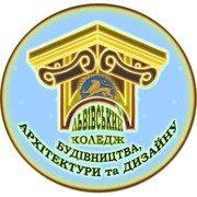 Львовский колледж строительства, архитектуры и дизайна