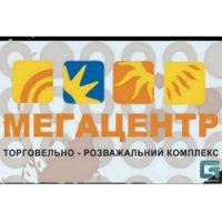 """Торгово-развлекательный комплекс """"МегаЦентр"""", Чернигов"""
