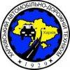 Харьковский автомобильно-дорожный техникум